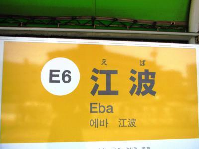 江波駅名標