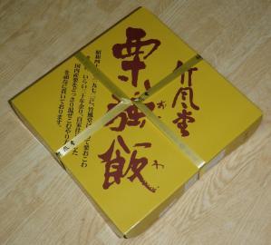 100425栗おこわ (2)c70