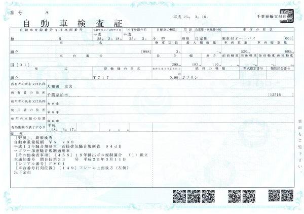 IMG_0005加工横_SP0000