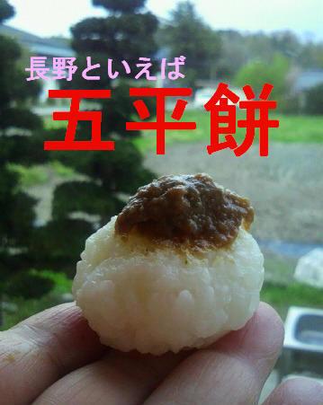 ミニ 五平餅