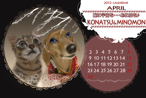 Konatutan-calendar.jpg