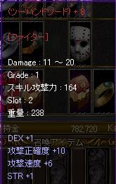 ツーハンドソード+8