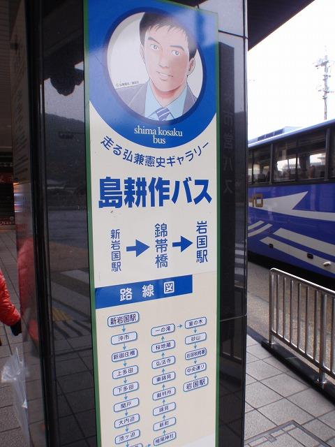 2.12.2011 Hiroshima 059