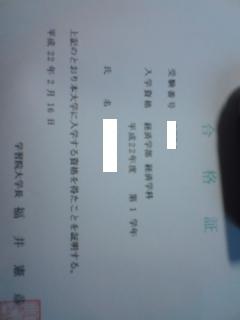 学習院大学経済学部合格証書