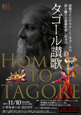 TAGORE-A4-OMOTE.jpg