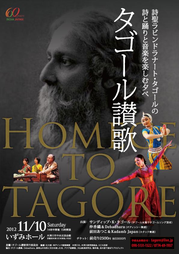 TAGOREOMOTEweb.jpg
