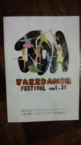 JAZZダンス