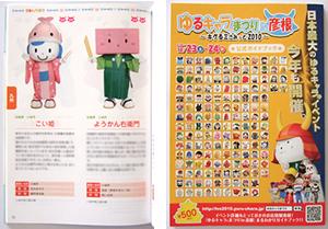 101013_guidebook.jpg