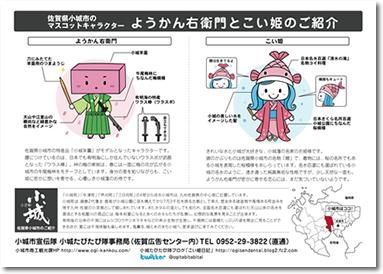 101013_nihonbashi_chirashi.jpg