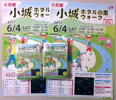 110421_hotaru03.jpg