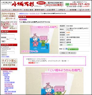 110502_p_shop_file300.jpg