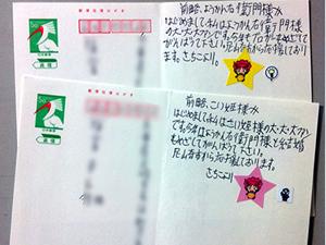 110509_letter.jpg
