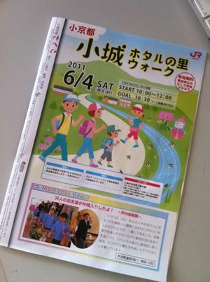 110520_kouhou300.jpg