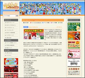 110520_yurusumit300.jpg