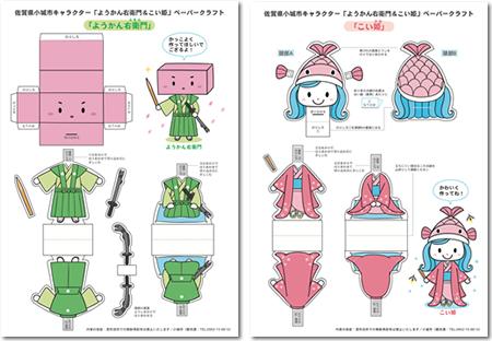 110627_ペーパー写真/110627_ogi_paper_110624.jpg