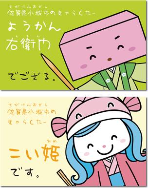 110715_ogi_meishi.jpg