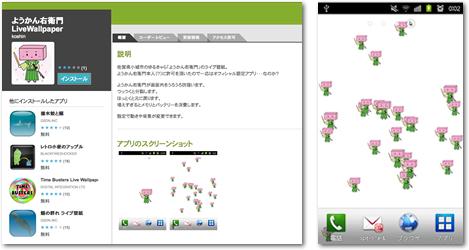 110817_live_kabegami