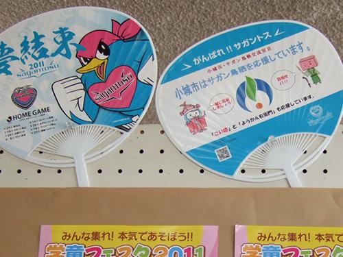 110923_uchiwa