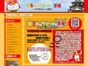 111020_hikoneweb_p.jpg