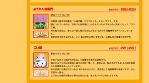 111020_kigurumi_web-2.jpg