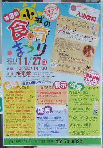 111127_shoku_poster.jpg