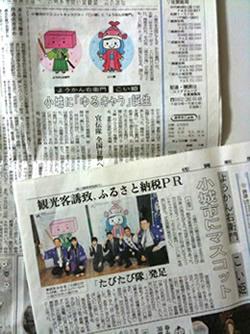 p_chara_shinbun.jpg