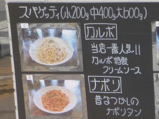 浅草カルボ大盛りデカ盛りスパゲッティカルボナーラ006