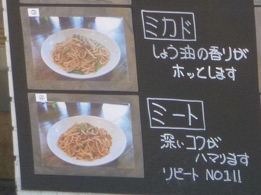 浅草カルボ大盛りデカ盛りスパゲッティカルボナーラ007