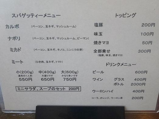 浅草カルボ大盛りデカ盛りスパゲッティカルボナーラ018