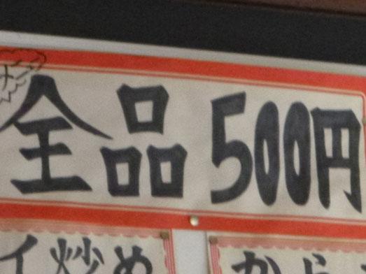 六本木西麻布ラーメン亭七番でランチメニュー001