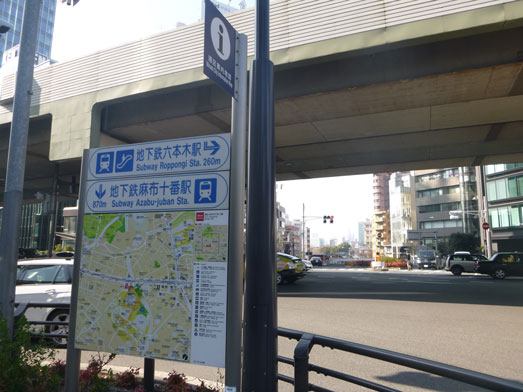 六本木西麻布ラーメン亭七番でランチメニュー004