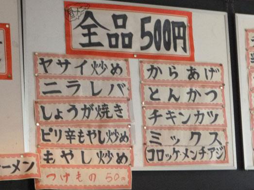 六本木西麻布ラーメン亭七番でランチメニュー011