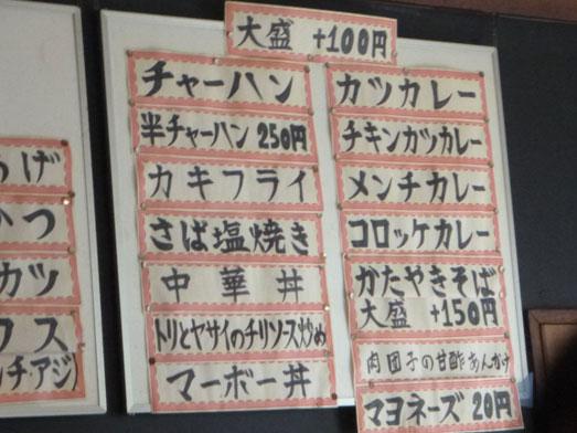 六本木西麻布ラーメン亭七番でランチメニュー012