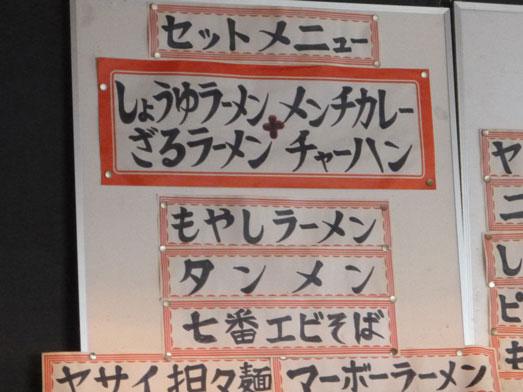 六本木西麻布ラーメン亭七番でランチメニュー013