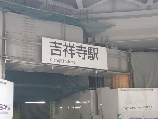炒王(チャオ)吉祥寺あんかけチャーハン専門店大盛り002
