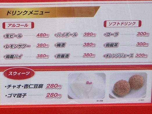 炒王(チャオ)吉祥寺あんかけチャーハン専門店大盛り010