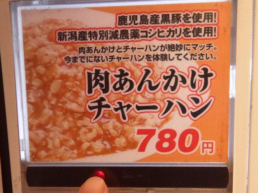炒王(チャオ)吉祥寺あんかけチャーハン専門店大盛り015