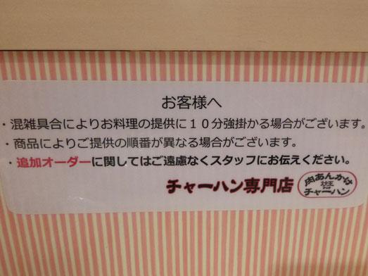 炒王(チャオ)吉祥寺あんかけチャーハン専門店大盛り018
