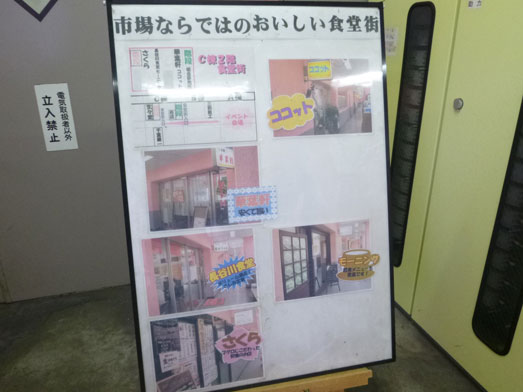 千葉市中央卸売市場関連棟食堂ココットで朝食008
