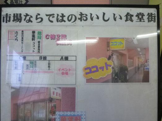 千葉市中央卸売市場関連棟食堂ココットで朝食009