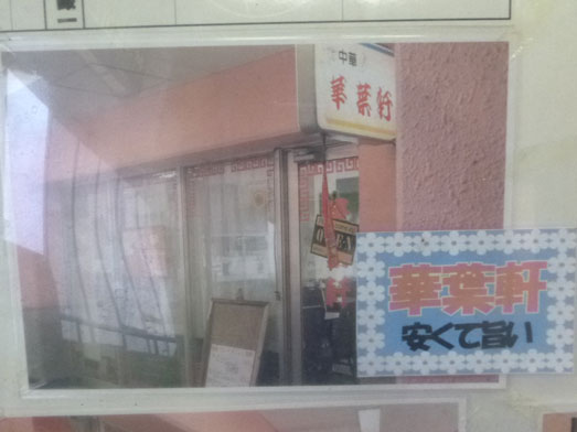 千葉市中央卸売市場関連棟食堂ココットで朝食012