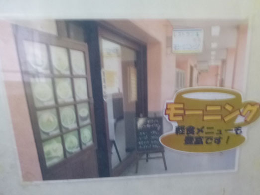 千葉市中央卸売市場関連棟食堂ココットで朝食013