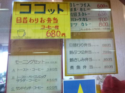千葉市中央卸売市場関連棟食堂ココットで朝食018