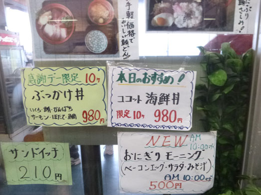 千葉市中央卸売市場関連棟食堂ココットで朝食019