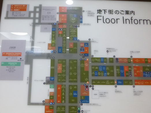東京駅八重洲地下街カレーショップアルプス019