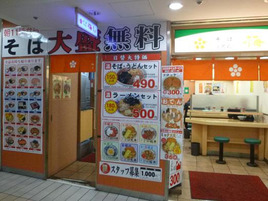 東京駅八重洲地下街カレーショップアルプス021