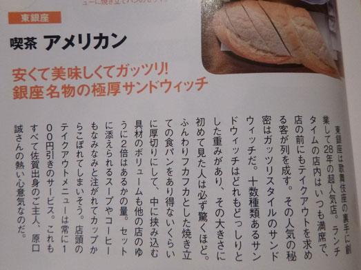 銀座喫茶アメリカンのサンドイッチモーニングセット009