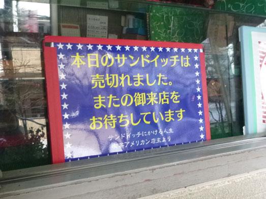 銀座喫茶アメリカンのサンドイッチモーニングセット024