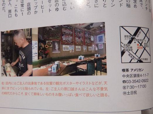 銀座喫茶アメリカンのサンドイッチモーニングセット026
