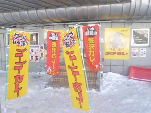 ゴーゴーカレー苗場プリンスホテル粉雪カレー056